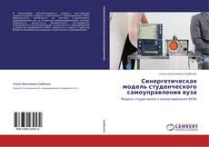 Portada del libro de Синергетическая модель студенческого самоуправления вуза