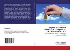 Capa do livro de Теория развития объектов Природы   (и Общества). Ч.1