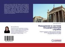 Обложка Поощрение в системе государственной службы