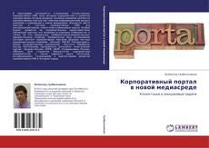 Bookcover of Корпоративный портал в новой медиасреде