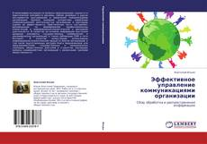 Bookcover of Эффективное управление коммуникациями организации