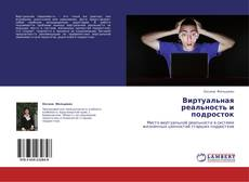 Buchcover von Виртуальная реальность и подросток