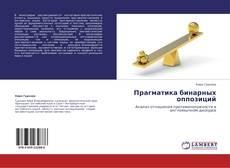 Portada del libro de Прагматика бинарных оппозиций