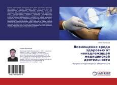 Borítókép a  Возмещение вреда здоровью от ненадлежащей медицинской деятельности - hoz