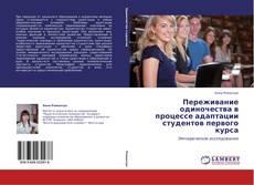Bookcover of Переживание одиночества в процессе адаптации студентов первого курса