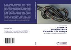 Couverture de Советская модернизация Европейского Севера