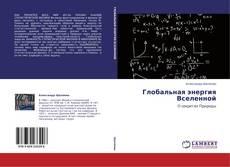 Bookcover of Глобальная энергия     Вселенной