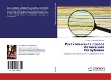 Capa do livro de Русскоязычная пресса Латвийской Республики