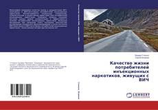 Bookcover of Качество жизни потребителей инъекционных наркотиков, живущих с ВИЧ