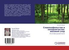Portada del libro de Славянофильство и западничество: вековой спор