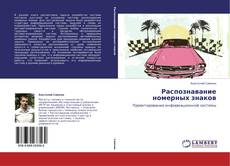 Bookcover of Распознавание номерных знаков