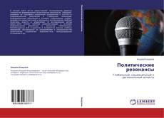 Buchcover von Политические резонансы