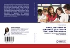 Couverture de Методологические принципы подготовки будущих бакалавров