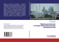 Borítókép a  Промышленные отходы биохимических предприятий - hoz