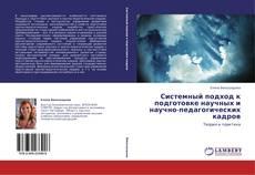 Copertina di Системный подход к подготовке научных и научно-педагогических кадров