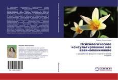 Bookcover of Психологическое консультирование как взаимопонимание
