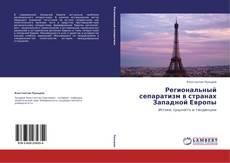 Bookcover of Региональный сепаратизм в странах Западной Европы