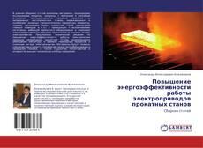 Bookcover of Повышение энергоэффективности работы электроприводов прокатных станов