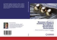 Portada del libro de Феномен обществ взаимного кредита Петербурга-Петрограда-Ленинграда