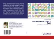 Пиктограммы детей с РДА kitap kapağı