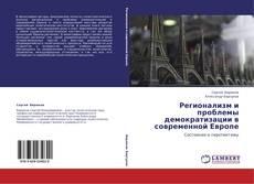 Bookcover of Регионализм и проблемы демократизации в современной Европе