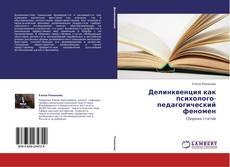 Bookcover of Делинквенция как психолого-педагогический феномен