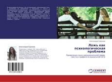 Bookcover of Ложь как психологическая проблема