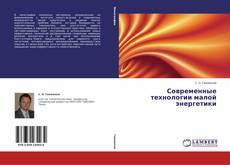 Bookcover of Современные технологии малой энергетики