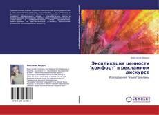 """Bookcover of Экспликация ценности """"комфорт"""" в рекламном дискурсе"""