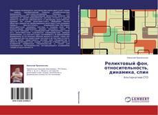 Bookcover of Реликтовый фон, относительность, динамика, спин