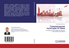 Bookcover of Гуманитарная культура XX века