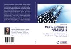 Buchcover von Основы математики гармонии и ее приложения