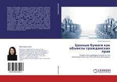 Bookcover of Ценные бумаги как объекты гражданских прав