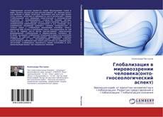 Portada del libro de Глобализация в мировоззрении человека(онто-гносеологический аспект)