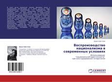 Обложка Воспроизводство национализма в современных условиях