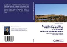 Couverture de Геоэкологическое и экогеохимическое состояние геологической среды