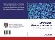 Bookcover of Микроклимат стационарных объектов птицеводства