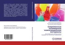 Обложка Современные полимерные композиционные материалы