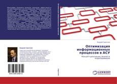 Bookcover of Оптимизация информационных процессов в АСУ