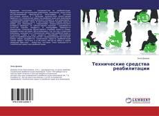 Bookcover of Технические средства реабилитации