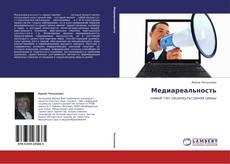 Bookcover of Медиареальность