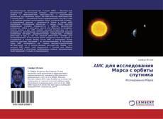 Capa do livro de AMC для исследования Марса с орбиты спутника