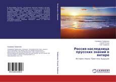 Обложка Россия-наследница прусских знаний о янтаре