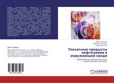Buchcover von Токсичные продукты нефтехимии в окружающей среде