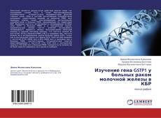 Portada del libro de Изучение гена GSTP1 у больных раком молочной железы в КБР