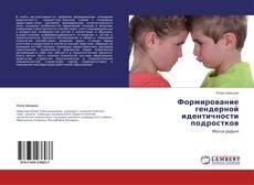 Copertina di Формирование гендерной идентичности подростков