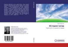 Bookcover of История татар