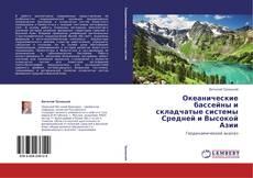 Океанические бассейны и складчатые системы  Средней и Высокой Азии kitap kapağı