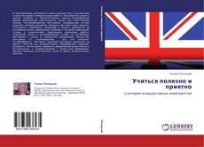 Bookcover of Учиться полезно и приятно