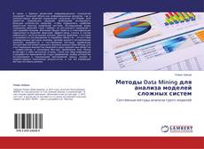 Couverture de Методы Data Mining для анализа моделей сложных систем